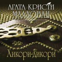 Хикори-дикори (читает Александр Клюквин)