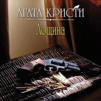Лощина (читает Александр Клюквин)