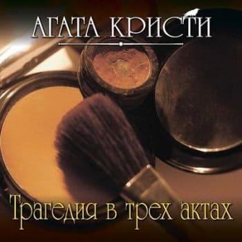 Трагедия в трех актах (читает Александр Клюквин)