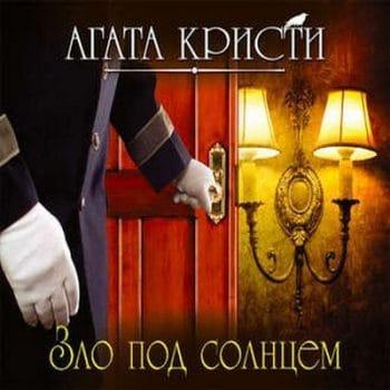 Зло под солнцем (читает Александр Клюквин)