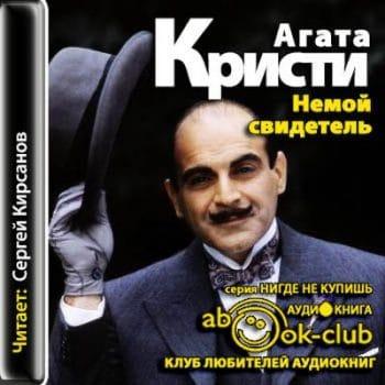 Немой свидетель (читает Сергей Кирсанов)