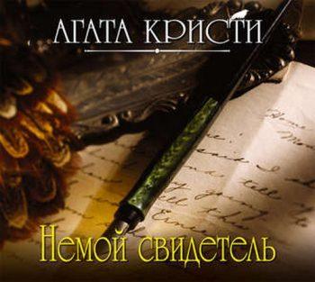 Немой свидетель (читает Александр Клюквин)
