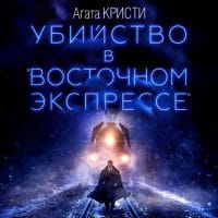 Убийство в «Восточном экспрессе» (читает Александр Клюквин)
